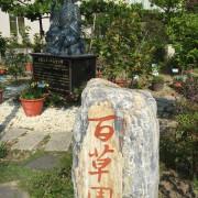 春遊~立康中草藥產業文化館 百草園