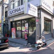 龜山『庫奇納廚房』 CUCINA pizza pasta coffee tea