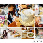 【高雄左營區-景點】馬玉山故事館|DIY體驗|穀創咖啡|觀光工廠 ~ 紅頂穀創穀物文創樂園