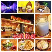 2016親子遊:高雄左營~紅頂穀創觀光工廠(附設工業風餐廳)‧J-4Y11M&A-3Y4M