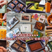 宅配.CONA'S CHOCOLATE 妮娜巧克力夢想城堡.品嘗香醇濃郁的巧克力芬芳.到南投必敗伴手禮,現在宅配也能夠吃到。