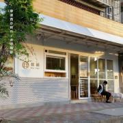 潔西麻的美食日記─【新竹】午後的一杯咖啡香&手作烈日鬆餅-->井井咖啡WELLS CAFE