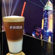 【台中北區】咖啡甜點┃新銳咖啡Sensory cafe┃室內設計感很強.每日限量手工甜點.營業到深夜的甜點咖啡店.閨蜜們好續攤的地方
