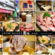 【台北內湖】團緣涮涮屋‧大盤肉超滿足! 再訪率高的私藏名單!