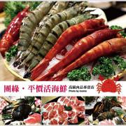【2016.03.14【食記:台北】團緣精緻鍋物 - 平價活海鮮‧高級肉品專賣店,這餐吃完真的超爆血管!】