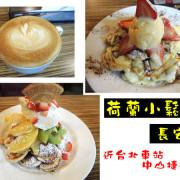【中山  台北車站】荷蘭小鬆餅-長安店 ➤ 鬆餅一口一個好吃 ! 早午餐/下午茶 可以坐整個下午談天的好地方