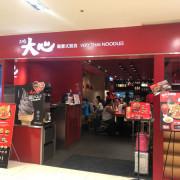 【台北車站|瓦城】 大心新泰式麵食酸辣海陸麵 升級套餐  即享小菜飲品及冰淇淋(內附完整菜單)