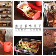 《食記》松江南京-用箱子裝的早午餐‧TankQ Cafe & Bar