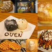 『台北美食』oven coffee烤香咖啡光復店。比利時列日鬆餅。早午餐。下午茶。有溫度的好咖啡。外送外帶