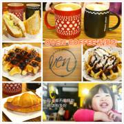 台北美食推薦-好吃早餐、下午茶、鬆餅,平價咖啡[ OVEN COFFEE光復店 ]