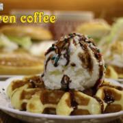 甜蜜約會/台北『oven coffee』光復店/鬆餅/早餐/下午茶
