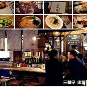 【雲林‧虎尾】三輪仔燒烤店‧串燒/酒戶‧獨特日式居酒風格/下班後放鬆的好去處