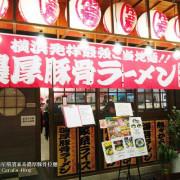 【台北雙連│日式拉麵】特濃屋│橫濱家系最強、濃厚豚骨醬油拉麵一次享受│不僅拉麵厲害,炸物更是不能錯過