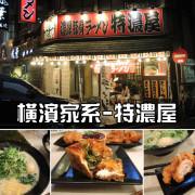 【中山 雙連】橫濱家系拉麵 - 特濃屋 ➤ 排隊也值得~唐揚雞塊多汁飽滿 ● 炸豆腐外酥內嫩好吃令人驚艷!