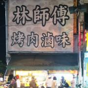 【美食特搜。屏東市】林師傅烤肉滷味。屏東宵夜 在地人與學生喜愛的深夜美食