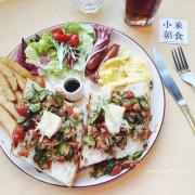 【 食記 】台中。小家朝食 Homey Brunch & Cafe ☝︎ 嚴選食材的老宅早午餐店又一間 近科博館/勤美術館
