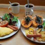 小家朝食Homey Brunch & Cafe。老房子裡享用恣意早餐別有一番風格