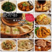 食記 ☞ 新北市/板橋區 ▍慶祥樓 酸菜白肉鍋 ▍一種圍爐、話家常的概念❤