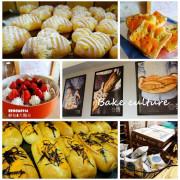 【美食|麵包】貝肯庄 Bake culture ♥ 紮實美味的麵包 許多藝人都喜歡的貝肯庄 2樓有座位唷@ 捷運南京三民站