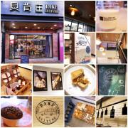 貝肯庄,食記【台北松山】藝人朋友們最愛的平價奢華烘焙店