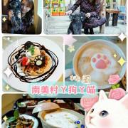 【桃園-寵物餐廳】南美村阿狗阿喵 特色主題餐廳 (狗區/貓區/戶外魚池區/專屬人區) 好吃好溫馨