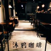 [ 台北 ] 沐鴉咖啡 - 松江南京 一絲不苟的俐落質感