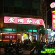 ∥龜龜ai吃吃∥台南 東區 ~香圃麵店~ 滷味好吃 別失心瘋