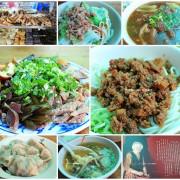 『台南。香圃麵店』~古早味眷村美食
