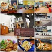 『台中。南屯區』稞枓咖啡廚房║親子餐廳。用餐、玩樂一次滿足!