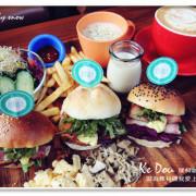 【樂活】Ke Dou Cafe稞枓咖啡廚房 - 又發現一間新鮮又美味的 Brunch