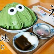 台中市 美食 路地 冰的怪物