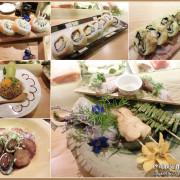《美食推薦》「大海呼麥 Ocean HooMi」精緻日式料理嘗鮮體驗試吃分享