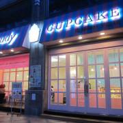高雄左營區=<食>克勞蒂杯子蛋糕~鹹食竟然令人驚豔啊!!!!!!!=