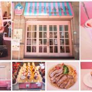 ✿高雄✿ (試) 克勞蒂全新概念店 超夢幻少女系的用餐環境 不只有杯子蛋糕 還有令人驚豔的鹹食餐點 ➜ Home by Cloudy CUPCAKE 克勞蒂杯子蛋糕