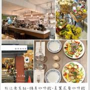 ||食記||-[台北捷運松江南京站]-儲房咖啡館-美麗花藝乾燥花與咖啡廳結合的複合式咖啡館(有menu)