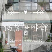 FOOD|台北中山—儲房咖啡館|都市中的一片少女小花園
