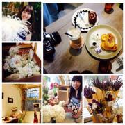 台北松江南京-夢想中的咖啡店。儲房咖啡館*花店與咖啡店的完美結合