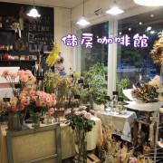 【中山 松江南京】儲房咖啡館 ➤ 城市中的小花園 ● 下午茶三明治~上班族放鬆好地點 ● 清新小文青