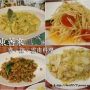 【台中西屯】東萫來 泰、緬、雲南料理-異國的酸辣美味,雙人餐只要319,白飯吃到飽!(逢甲平價泰國料理)