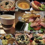 【台中│東海】Mambo Burger慢堡(東海店)。用餐環境悠閒舒適,家人朋友聚會的好去處:)