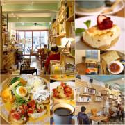 宜蘭早午餐▋好森咖啡x註書店@羅東~bxbxb 充滿手感溫度的的文青咖啡館