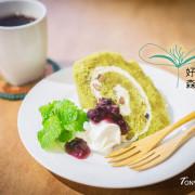 【宜蘭美食】好森咖啡X駐書店  書香.人文.咖啡香