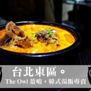 台北韓式|東區市民大道美食 The Owl敖唷韓式湯飯專賣 來自首爾的韓國味。