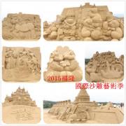 [新北貢寮]福隆海水浴場國際沙雕藝術季~各國沙雕好手齊聚一堂「沙」很大