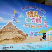 [遊記]台北福隆 2015沙雕展 玩具聯合國 童心未泯看積木/汽車/城堡吧