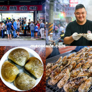 板橋美食:猛嘎海鮮燒物(附菜單),CP值高的平價排隊海鮮燒烤店!