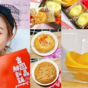 【台中伴手禮】結合台灣傳統餅藝與創意的糕餅點心 ♫ 吉圓品伴手禮鮮餅鋪 經典結緣綜合禮盒