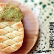 【吉圓品鮮餅鋪】台中十大伴手禮,菠蘿果土鳳梨酥