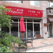 【維若娜Verona】義大利麵/咖啡鬆餅~手作創義洋食