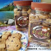 【試吃】團購美食推薦--劉媽媽手作坊:香奶兒葡萄、巧克力杏仁餅,自然健康客製化,充滿滿滿幸福的好滋味手工餅乾